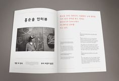 Magnum iPad & Print Magazine by Amanda Lui, via Behance | Articles in English, Chinese, Korean, and Japanese