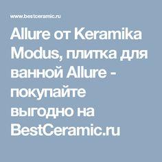 Allure от Keramika Modus, плитка для ванной Allure - покупайте выгодно на BestCeramic.ru