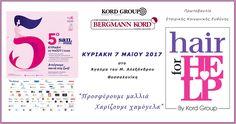 "To «HAIR for HELP» … «ανοίγει πανιά» στο ""Sail for Pink 2017"" ! Για περισσότερες πληροφορίες διαβάστε εδώ : goo.gl/WY6SSo Words, Pink, Hair, Beauty, Pink Hair, Beauty Illustration, Roses, Strengthen Hair, Horse"