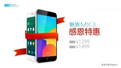 Interesante: El Meizu MX3 en China ahora está más barato que nunca