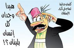 كاريكاتير صحيفة اللواء (لبنان)  يوم الجمعة 21 نوفمبر 2014  ComicArabia.com (Beta)  #كاريكاتير