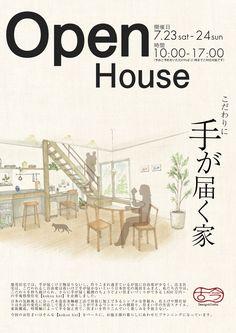 神奈川県横浜市にあるリフォーム・リノベーション会社のオープンハウスのフライヤーのデザインと文章の制作をしました。 以前も同じクライアント様のオープンハウスのフライヤーを制作したのですが、当時のデザインを残しつつ、より大胆なレイアウトに変更しました。 弊社へのお仕事のご依頼については、こちらをご覧ください。