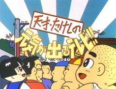 たけしの元気が出るテレビA(要クレジット:(C)NTV)-500x384