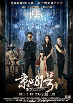 The House That Never Dies - Jing Cheng 81 Hao (2014)
