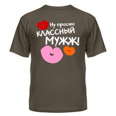 Мужская футболка классный мужж Магазин футболок