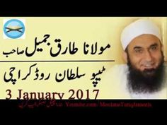Maulana Tariq Jameel New Bayan 2017 - Tipu Sultan Road, Karachi (3 Jan 2...