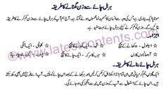 Herbal Tea For Quick Weight Loss in Urdu