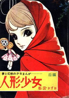Feh Yes Vintage Manga