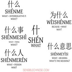 Words from Common Chinese Characters Mandarin Lessons, Learn Mandarin, Chinese Phrases, Chinese Words, The Words, Chinese Lessons, French Lessons, Spanish Lessons, Chinese Alphabet