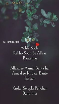 Beautiful Quran Quotes, Quran Quotes Love, Hurt Quotes, Islamic Inspirational Quotes, Jokes Quotes, Remember Quotes, Qoutes, Mixed Feelings Quotes, Good Thoughts Quotes