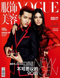 Kendall Jenner, with actor and musician Kris Wu, by Mario Testino for Vogue China July 2015