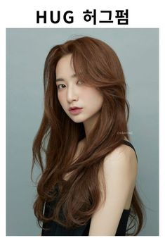 Long Wavy Hair, Long Layered Hair, Long Hair Cuts, Long Hair Styles, Korean Hair Color, Gorgeous Hair Color, Permed Hairstyles, Men Hairstyles, Air Dry Hair