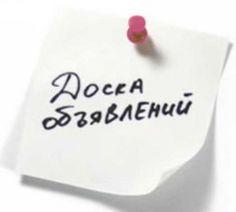 Рассылка на доски объявлений и продвижение с ее помощью. - http://mo-net-ka.com/rassylka-na-doski-objavlenij-i-prodvijenie-s-ee-pomowju/