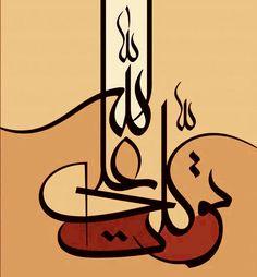 DesertRose,;,توكلت على الله,;, calligraphy art,;, (الهي إنك أنت العزيز الجبار الذي لا إله إلا أنت إلهنا وإله كل شيء؛ إلهًا واحدًا، ربِّ إني أسألك بحرمة الكلمات التامات كلها الأمن والعفو والعافية والمعافاة الدائمة في الدنيا والآخرة، في الأهل والجسد والمال والأبناء لي وللمسلمين أجمعين يارب العالمين إنك على كل شيء قدير، اللهم ربِّ ارحمني برحمتك ياأرحم الراحمين، واكشف عني مانزل بي من ضر واكفني شر كل ما أمر به من الأمور، وخلصني خلاصًا جميلًا يا رب العالمين، وصلى الله على سيدنا محمد وعلى آله وصحبه…
