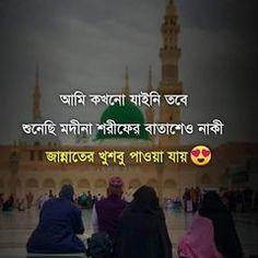 স্বপ্নীল চিরকুট (@sopnilchirkut) • Instagram photos and videos Bangla Love Quotes, Photo And Video, Videos, Photos, Instagram, Pictures