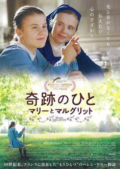 MARIE HEURTIN / MARIE'S STORY 奇跡のひと マリーとマルグリット