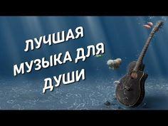 Schick! Relaxing Music - didjulja beliebter, aber es ist besser! Yakuro. MUSIK FÜR DIE SEELE - YouTube