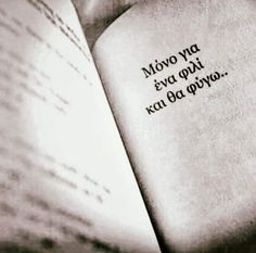💋 Greek Quotes, Wise Quotes, Forever Love, Picture Quotes, Tattoo Quotes, My Life, Poetry, Feelings, Sayings