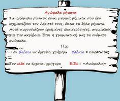 Όλα για την τάξη μου: Τα Ανώμαλα ρήματα στον Αόριστο
