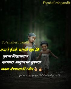 Pin By Shailesh On Marathi Status By Shaileshpandit Love Status