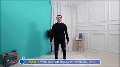단월드 이수센터에서 전하는 '몸과 마음의 감기' 예방 힐링healing 체조-송준영TR