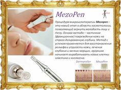 MezoPen