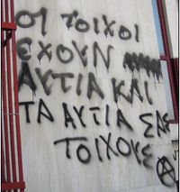 Wall Quotes, Life Quotes, Anarchy Quotes, Religion Quotes, 1 Gif, Greek Quotes, Picture Quotes, Slogan, Wise Words