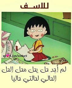 funny arabic quotes in english & funny arabic quotes & funny arabic quotes jokes & funny arabic quotes lol & funny arabic quotes fun & funny arabic quotes humor & funny arabic quotes haha & funny arabic quotes in english & funny arabic quotes videos Arabic Memes, Arabic Funny, Funny Arabic Quotes, Funny Qoutes, Jokes Quotes, Funny Memes, Cartoon Quotes, English Love Quotes, Laughing Quotes