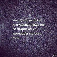 ******* Poetry Quotes, Me Quotes, Greek Love Quotes, Broken Love, Greek Words, Bettering Myself, Live Laugh Love, Beautiful Mind, Relationships Love