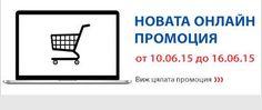 ◄ Промоции без край ►: ТЕХНОПОЛИС каталог-брошура  12 Юни - 2 Юли + Онлай...