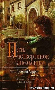 Пять четвертинок апельсина Good Books, Books To Read, My Books, Film Books, Audio Books, Thing 1, Library Books, Free Time, Just In Case