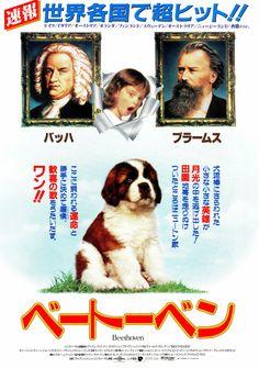 Beethoven (1992) (Japan)