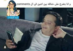 Arabic Memes, Funny, Fictional Characters, Funny Parenting, Fantasy Characters, Hilarious, Fun, Humor