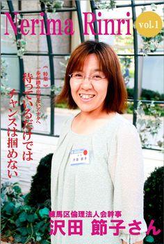 https://www.facebook.com/nerimaku.rinnri/photos/a.418705611506682.90935.335483616495549/812037825506790/?type=1&theater