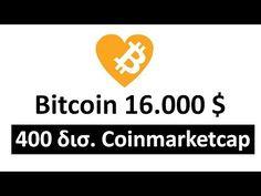 Bitcoin 16000 💲 Coinmarketcap 400 δισεκατομμύρια 😀