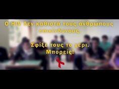 Βίντεο από το Λύκειο Αλικιανού για τον κοινωνικό αποκλεισμό – Χρηστος Τσαντης