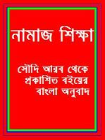 ALL KIND OF PDF BOOKS: namaj shikkha in bangla