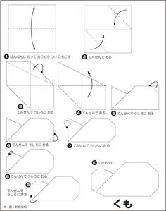 Extremegami: How to make a origami cloud