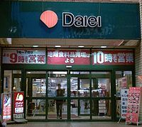 i love daiei's!  grocery shopping heaven and 100 yen stores within!