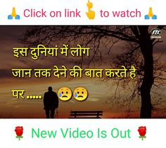 Best Heart Touching Quotes, Heart Touching Lines, Touching Words, Sad Life Quotes, Life Is Beautiful Quotes, Motivation Youtube, Lines Quotes, Hindi Video, Good Heart