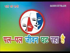 Santo ki Vaani : पलपल जीवन घट रहा है