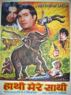 Haathi Mere Saathi.  Not sure if this is really any good, it's one of the first movies I ever watched & have not seen it  since.