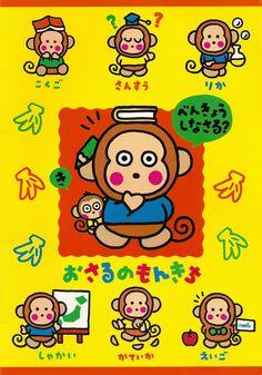 Sanrio Monkichi Notebook 1996 20 Sheets   My Monkichi Life