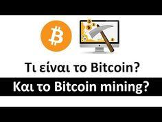 Τι είναι το Bitcoin ❓ Τι είναι το Bitcoin mining ❓