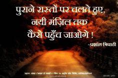"""""""पुराने रास्तों पर चलते हुए, नयी मंज़िल तक कैसे पहुँच जाओगे""""  ~ श्री प्रशान्त  Read at:- prashantadvait.com Watch at:- www.youtube.com/c/ShriPrashant Website:- www.advait.org.in Facebook:- www.facebook.com/prashant.advait LinkedIn:- www.linkedin.com/in/prashantadvait Twitter:- https://twitter.com/Prashant_Advait"""