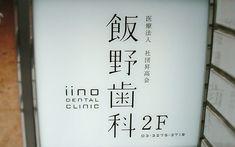 飯野歯科のロゴマーク Typo Design, Word Design, Signage Design, Design Art, Japanese Logo, Japanese Typography, Signage Board, Chinese Fonts Design, Typographie Logo