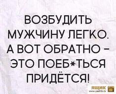 Убойный юморок Russian Humor, Man Humor, Quotations, Laughter, Haha, Common Sense, Positivity, Writing, Feelings