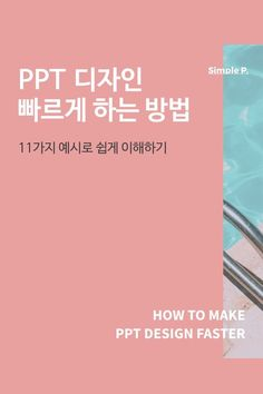 How to make PPT design faster: 11 examples Web Design, Book Design, Layout Design, Graphic Design, Presentation Layout, Presentation Templates, Ppt Template Design, Picture Logo, Book Layout