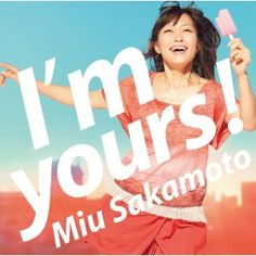 I'm yours!  | 坂本美雨