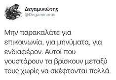 #degaminiotis #greekquotes